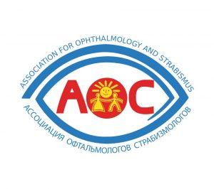 Ассоциация офтальмологов стабизмологов